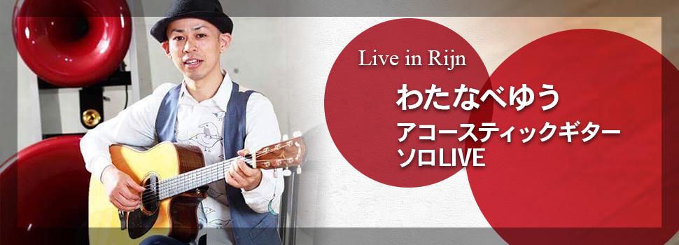 Live in Rijn わたなべゆう  アコースティックギターソロLIVE