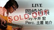 岡崎倫典(key.平井宏 Perc.土屋祐介)Sold Out