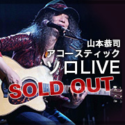 Live in Rijn 山本恭司アコースティックソロLIVE(SOLD OUT)