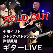Live in Rijn 中川イサト/ジャック・ストッツェム/岸部眞明 ギターライブ(Sold Out)
