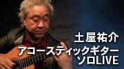 土屋祐介アコースティックギターソロLIVE