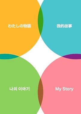 わたしの物語Ver.1  表紙