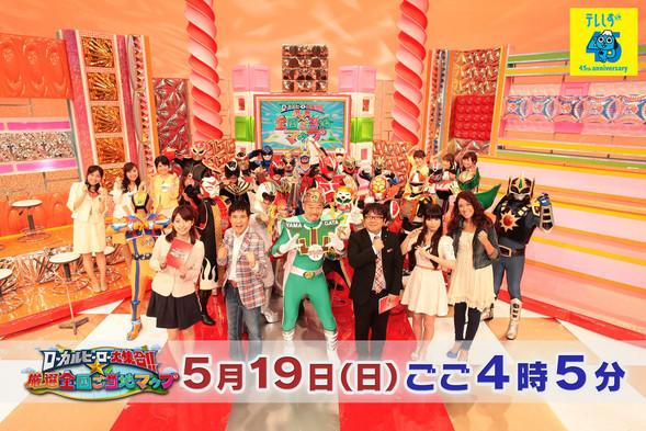 博神バリスガーがテレビ出演しました! 5月19日(日)16時5分~17時20分 『ローカルヒーロー大集合!! 厳選☆全国ご当地マップ』