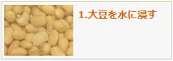 大豆を12時間水に浸し、やわらかくします