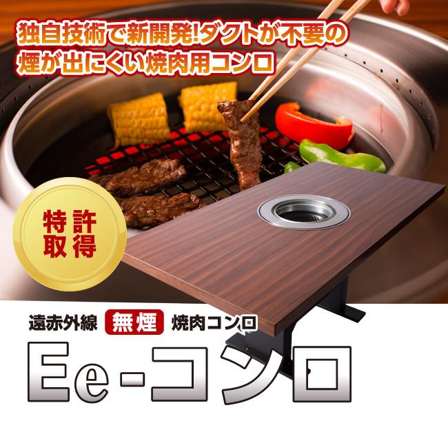 無煙焼肉コンロ Ee-コンロ