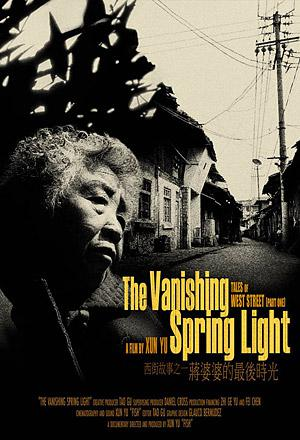 《最后的春光》(The Vanishing Spring Light) 余迅