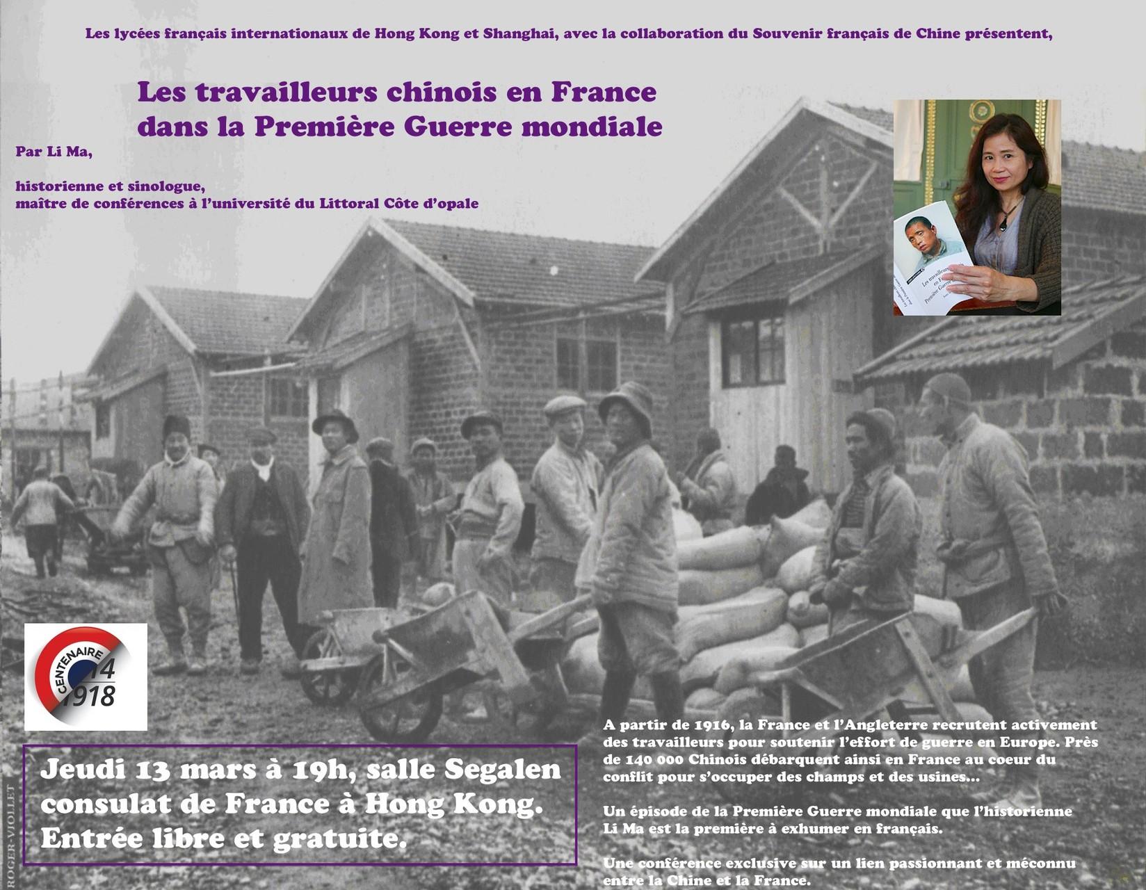 在上海和香港的法国中学也有关于一战中国劳工的论坛和活动在进行
