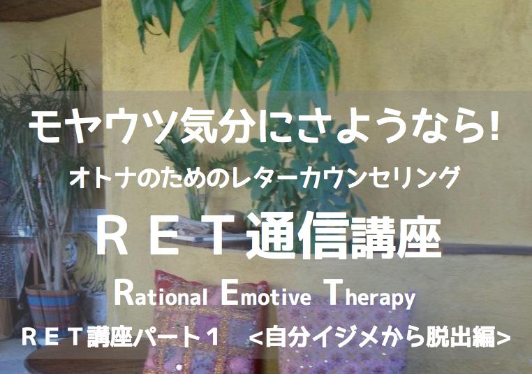 RET通信講座☆大人のためのレターワーク