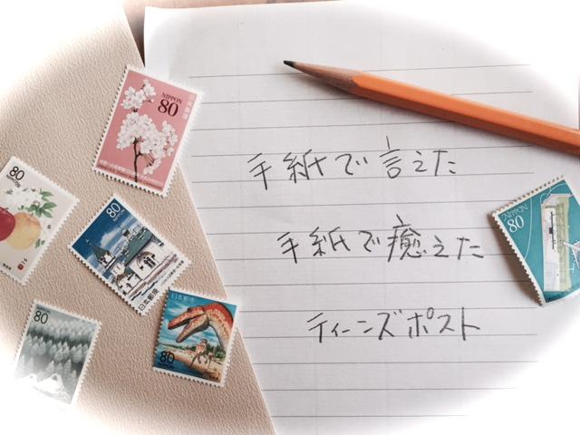 レターカウンセリング体験講座☆メール&レター書くセルフヘルプ