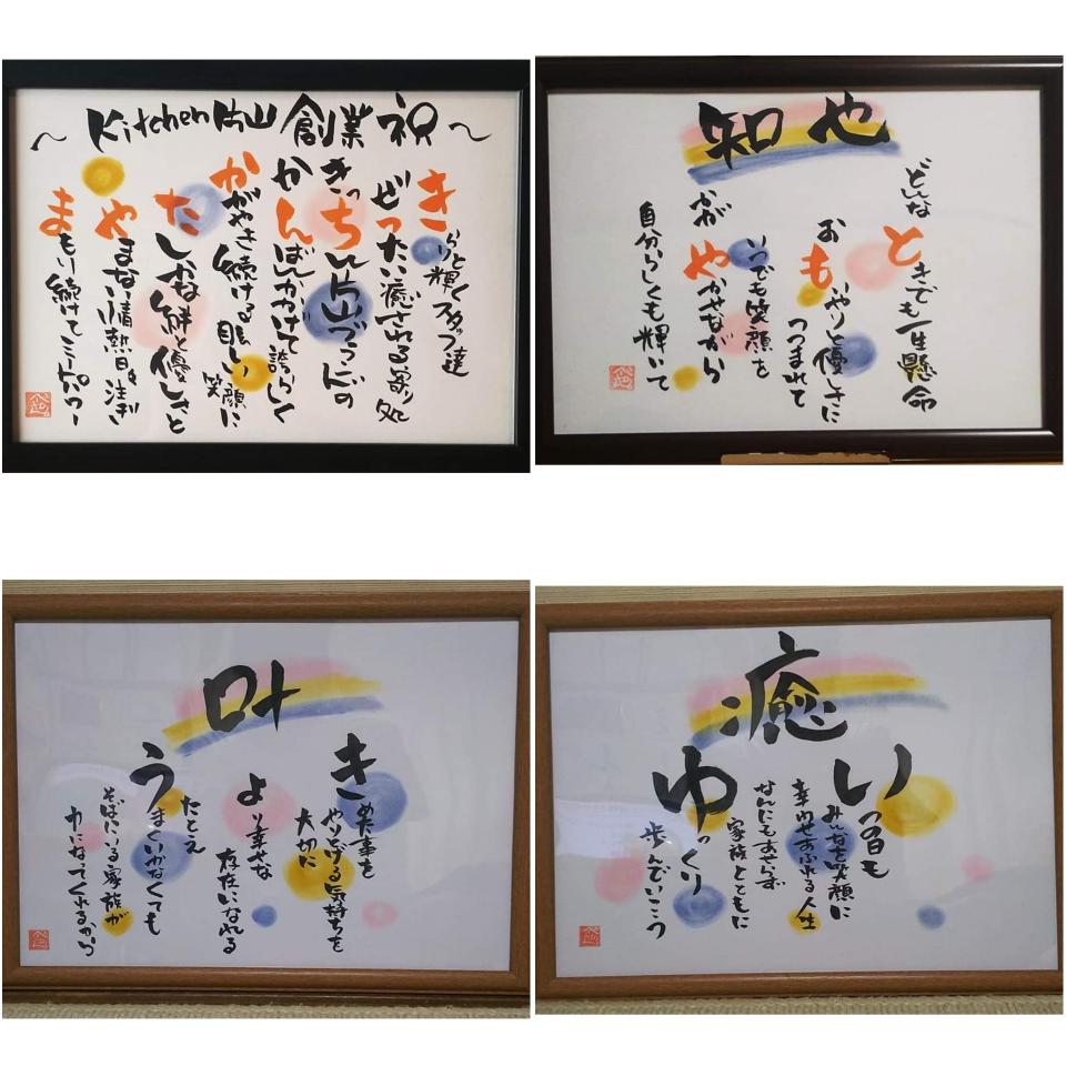 創 芸 教育 日本
