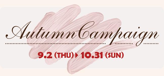 Autumn Campaign 葉舞 秋のキャンペーン 9月2日(木)~10月31日(日)