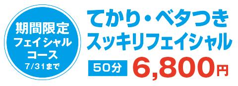 てかり・ベタつき スッキリフェイシャル 50分 6,800円
