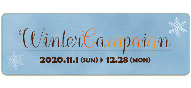 WinterCampaign 2020.11.1(SUN) > 12.28(MON)