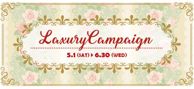 Laxury Campaign 5月1日(土)から6月30日(水)まで