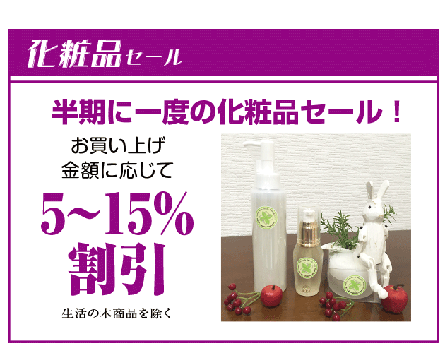 化粧品セール 半期に一度の化粧品セール! お買い上げ金額に応じて 5〜15%割引