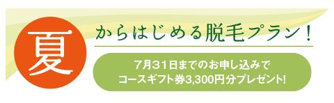 夏から始める脱毛プラン!7月31日までのお申し込みで コースギフト券3,300円分プレゼント!
