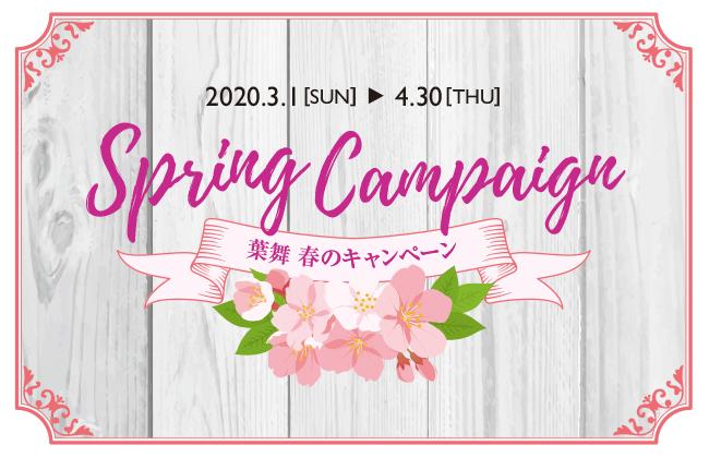 葉舞 春のキャンペーン Spring Campaign 2020年3月1日(日)から4月30日(木)まで
