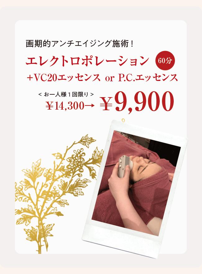 画期的アンチエイジング施術! エレクトロポレーション 60分 +VC20エッセンス or P.C.エッセンス <お一人様1回限り>¥14,300→¥9,900