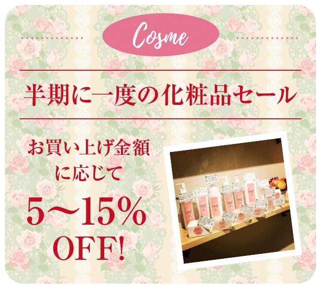 Cosme コスメ 半期に一度の化粧品セール お買い上げ金額に応じて5~15%OFF