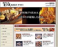 信州上田「食の蔵」