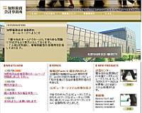 知野税務会計事務所