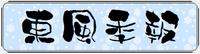 東風季報ロゴ