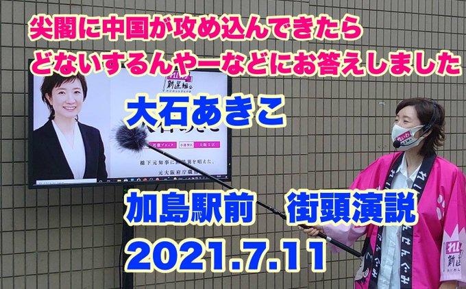 西村発言の真犯人は誰か?その他、吉村知事の役割、松井市長発言、「財政健全化に向けた建議」など(2021.7.11_JR加島駅前ディスプレイ解説)