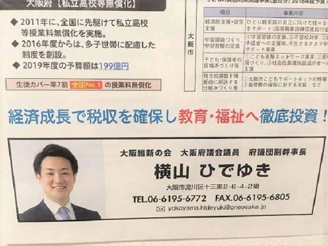 淀川区内で配布されている「よこやま通信 2019vol.1」。うーん、良さげなことが書いてあるなぁ。