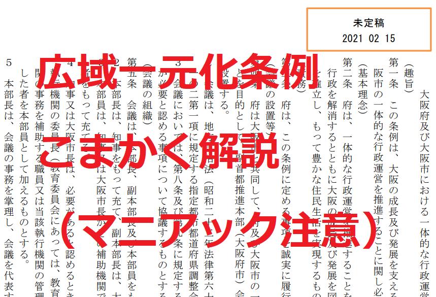 これはヤバイ、大阪府市「広域一元化」条例。こまかく解説