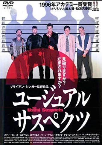 1995の大ヒット映画ユージュアル・サスペクツ