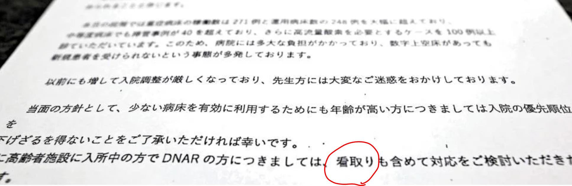 吉村知事が隠匿する医療放棄の現実