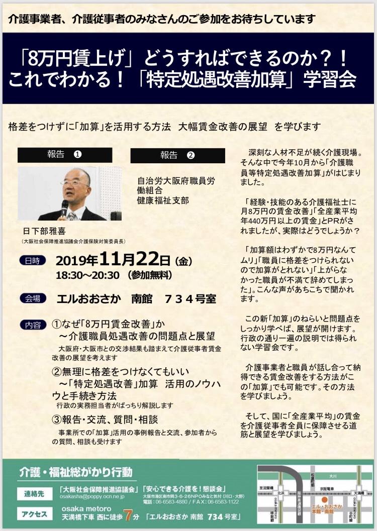 11月22日 日下部雅喜さんなど講演チラシ