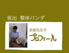 齋藤先生こんな人です。クリックしてね。