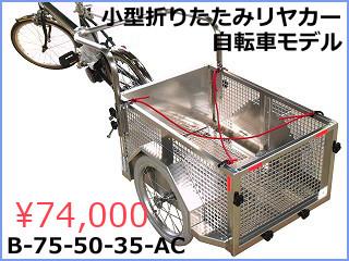 小型折りたたみリヤカー メッシュ仕様 自転車牽引モデル