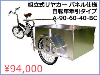 アルミリヤカー パネル仕様 自転車牽引タイプ