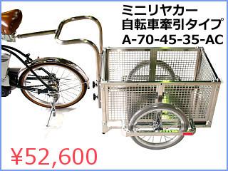 アルミミニリヤカー 自転車牽引モデル