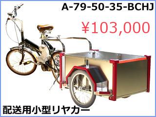 小型配送用リヤカー