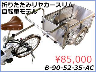 折りたたみアルミリヤカー スリムタイプ 自転車牽引モデル