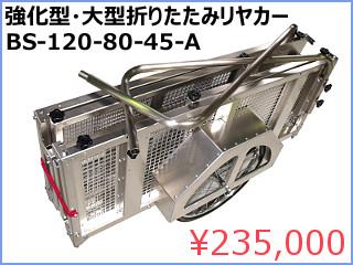 強化型・大型折りたたみリヤカー