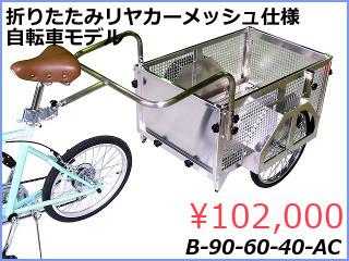 折りたたみアルミリヤカー メッシュ仕様 自転車牽引モデル