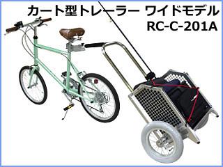 カート型サイクルトレーラー ワイドモデル