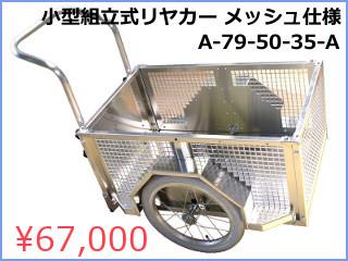 小型組立式アルミリヤカー メッシュ仕様
