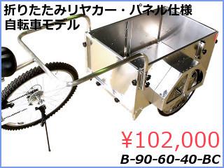 折りたたみアルミリヤカー パネル仕様 自転車牽引モデル