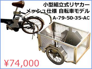 小型組立式アルミリヤカー メッシュ仕様 自転車牽引モデル