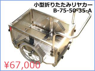 ■小型折りたたみリヤカー メッシュ仕様