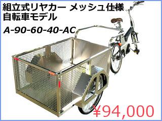 アルミリヤカー メッシュタイプ 自転車牽引モデル