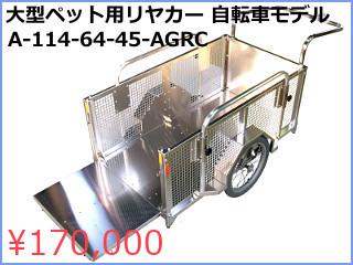 大型ペット用リヤカー ロールバーつき 自転車牽引モデル