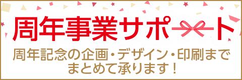 周年事業サポート 記念品 周年記念 お祝い