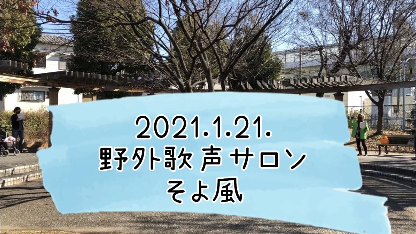 野外歌声サロン2021.1.21