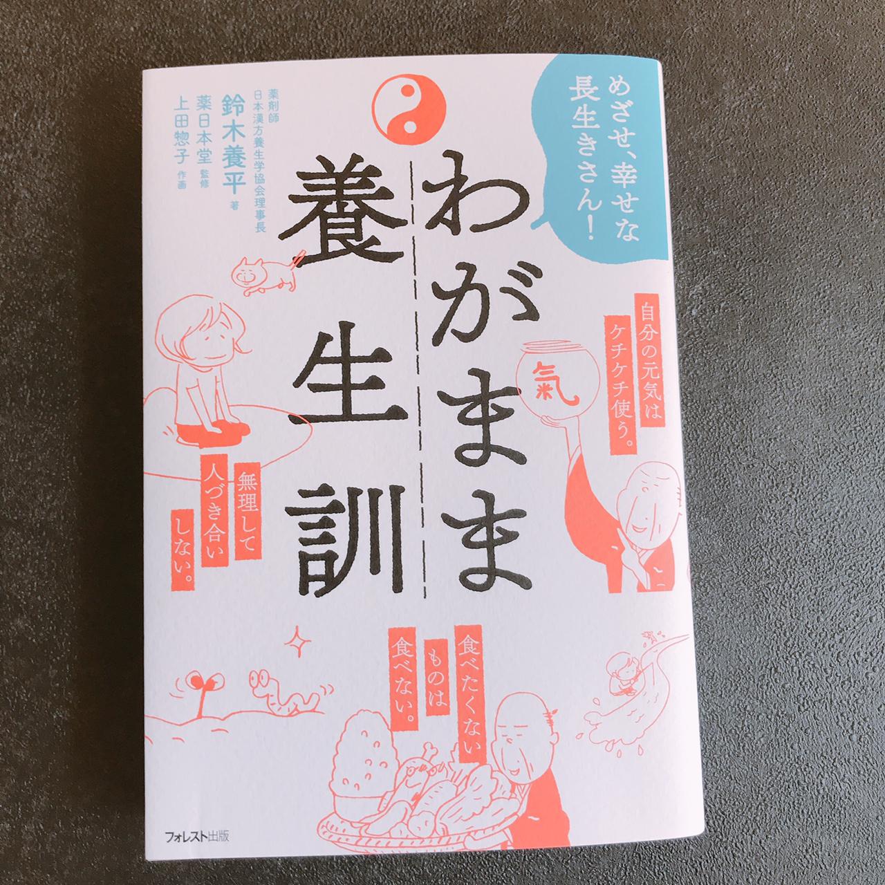 おすすめの本「わがまま養生訓」